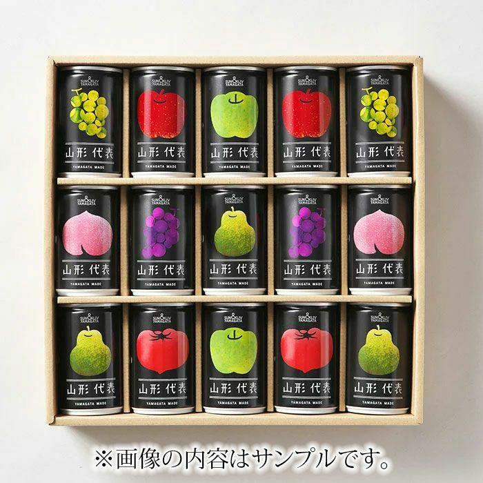 山形代表(100%ジュース) 詰合せ15缶セット